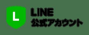 たかさかみや公式LINE